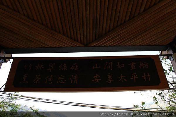 1010110-嘉義梅山-太平村聚落- 310.JPG