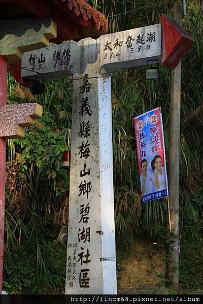 1010110-嘉義梅山-碧湖村聚落- (4).JPG