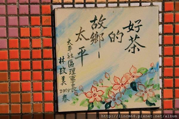 1010110-嘉義梅山-太平村-太平國小- (23).JPG