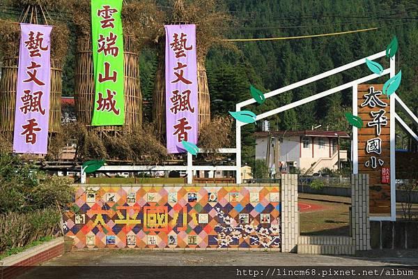 1010110-嘉義梅山-太平村-太平國小- (35).JPG