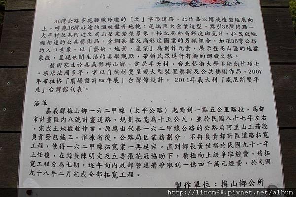 1000415-嘉義梅山-迴旋三十六轉-王文志- (1).JPG