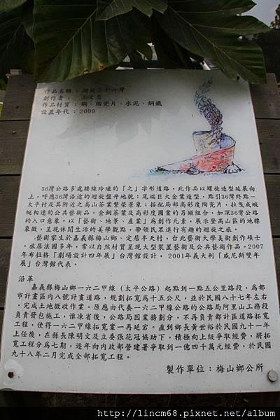 1000415-嘉義梅山-迴旋三十六轉-王文志- (9).JPG