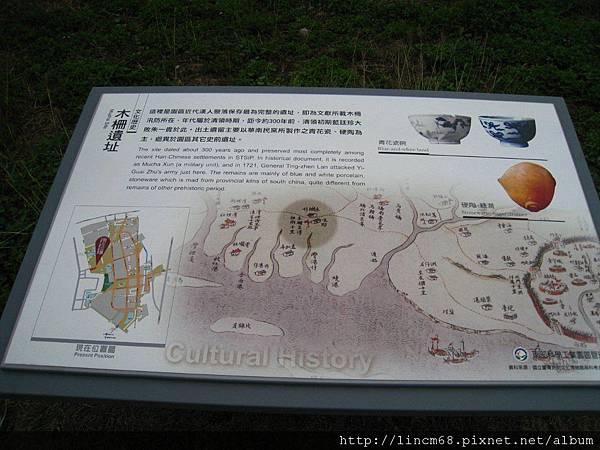 2011.04.29 新市木柵遺址-台南樹谷園區- (5).JPG