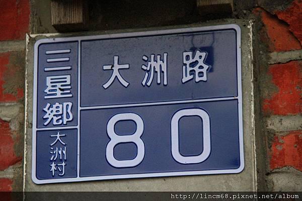 1010130-宜蘭三星-大洲站遺址- (2).jpg