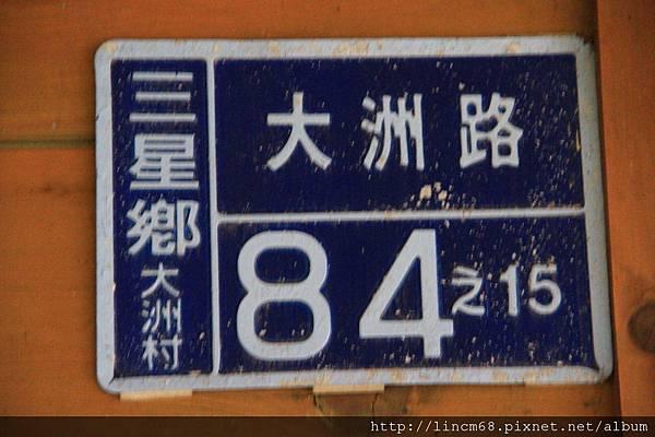 1010130-宜蘭三星-大洲站遺址- (7).jpg