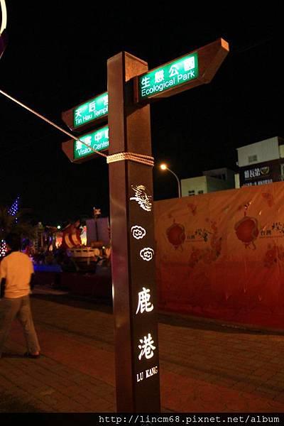 1010204-2012台灣燈會-彰化鹿港- 215.JPG