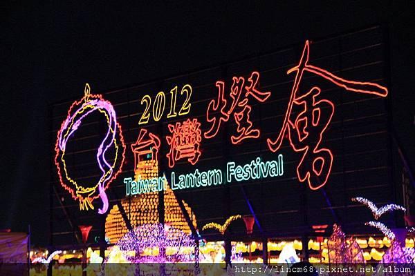 1010204-2012台灣燈會-彰化鹿港- 227.JPG