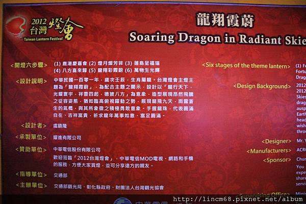 1010204-2012台灣燈會-彰化鹿港- 245.JPG