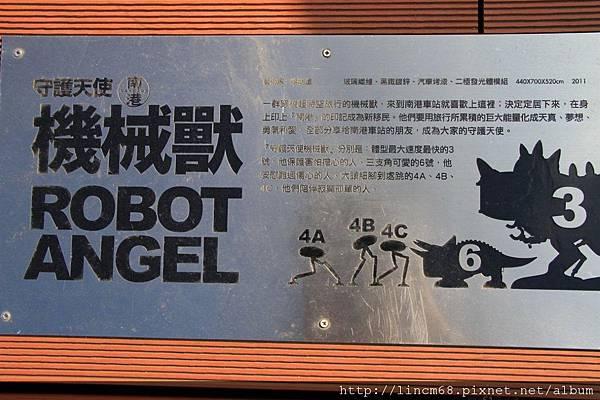 1010205-守護天使機械獸-李明道-南港車站- (15).JPG