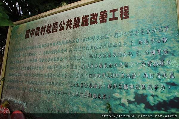 1010215-雲林縣-林內鄉-榴中社區- (3)