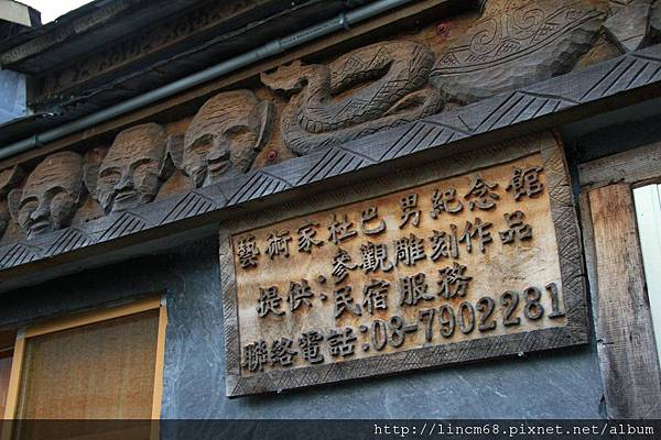 1010213-屏東縣-霧台鄉-霧台村- (125)