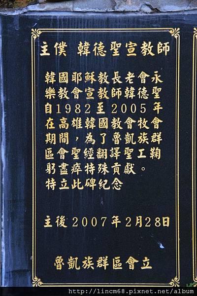 1010213-屏東縣-霧台鄉-霧台基督長老教會- (5)