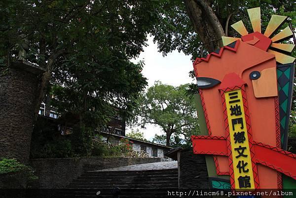 1010213-屏東縣-三地門文化館- (1)