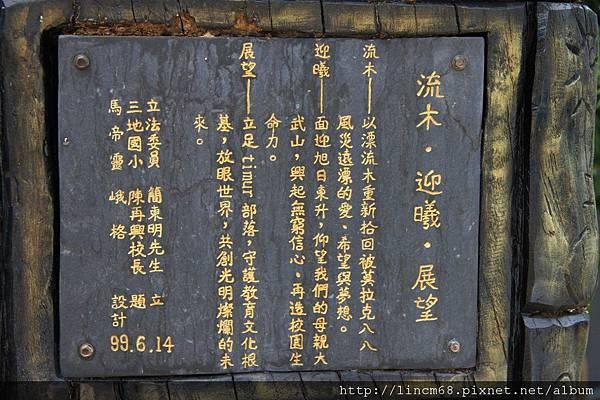1010213-屏東縣-三地門國小- (26)