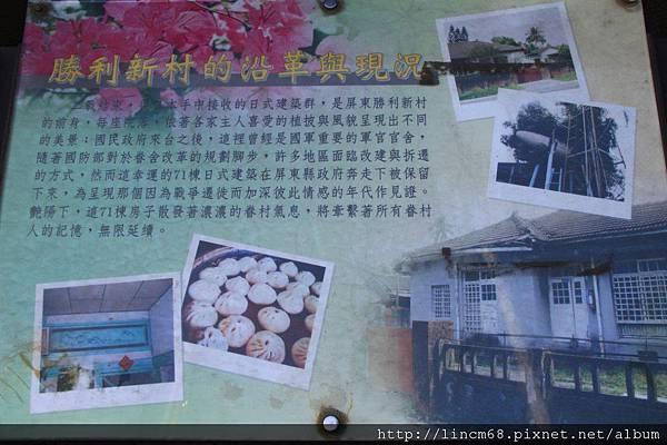 1010214-屏東市勝利新村『將軍村』聚落- (25)