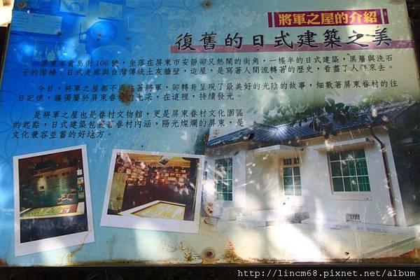 1010214-屏東市勝利新村『將軍村』聚落- (35)