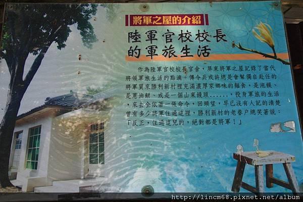 1010214-屏東市勝利新村『將軍村』聚落- (36)