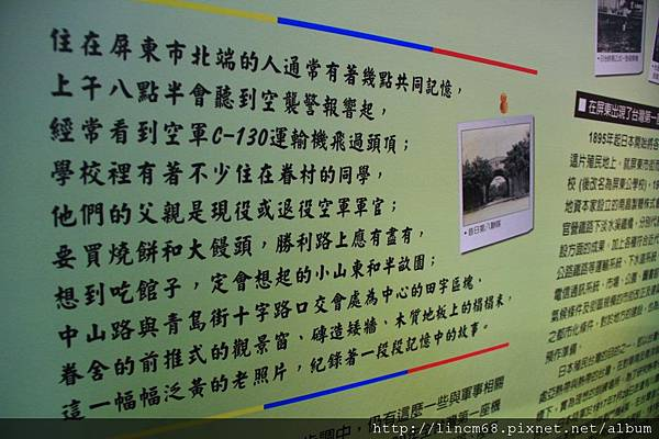 1010214-屏東市勝利新村『將軍村』聚落- (56)