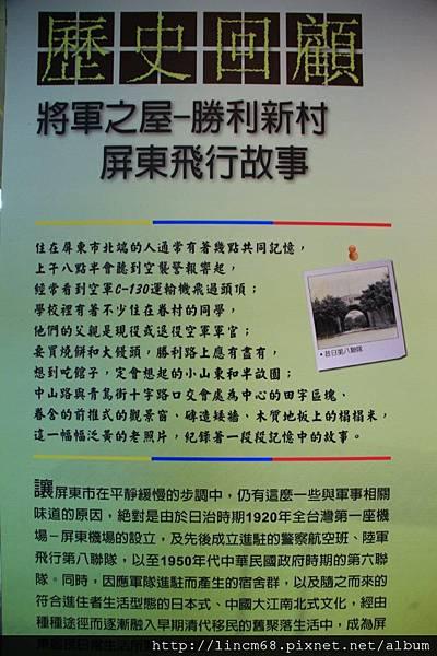 1010214-屏東市勝利新村『將軍村』聚落- (57)