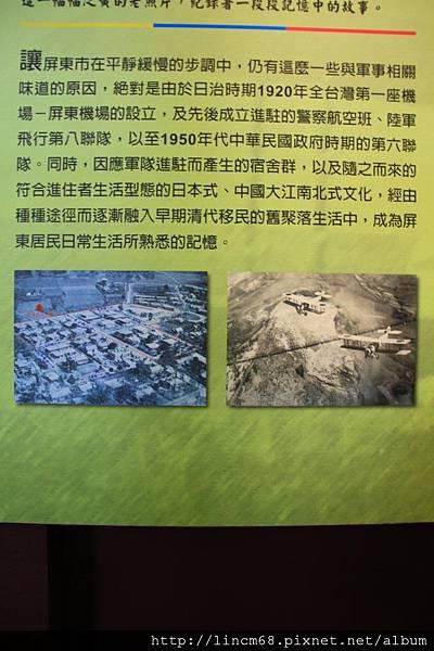 1010214-屏東市勝利新村『將軍村』聚落- (62)