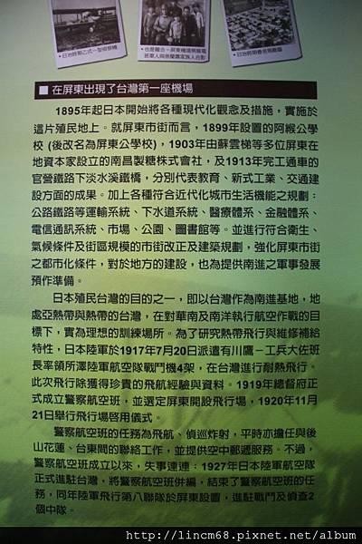 1010214-屏東市勝利新村『將軍村』聚落- (63)