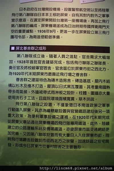 1010214-屏東市勝利新村『將軍村』聚落- (69)
