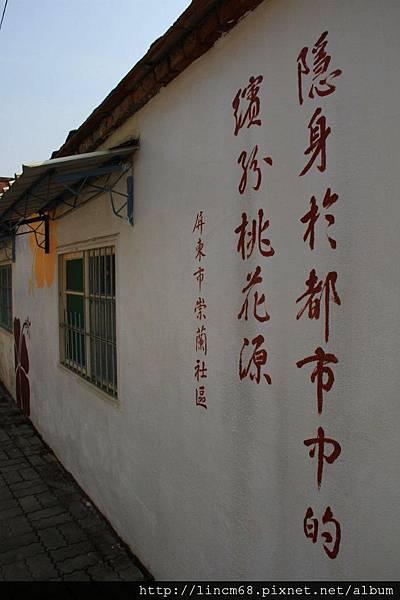 1010214-屏東市『崇蘭456藝術巷弄』- (44)