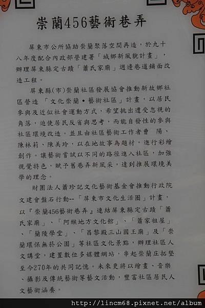1010214-屏東市-阿緱地方文化館- (13)