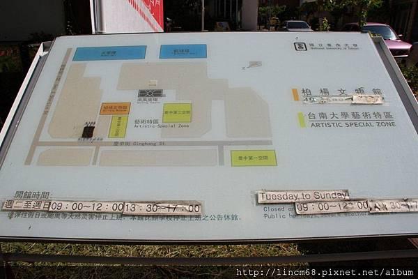 1000816-台南慶中街-柏楊文物館-  (4)