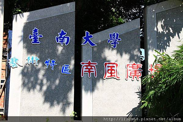 1000816-台南慶中街-柏楊文物館- (8)