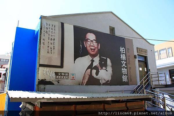 1000816-台南慶中街-柏楊文物館- (11)