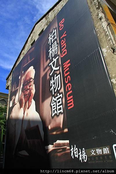 1000816-台南慶中街-柏楊文物館- (21)