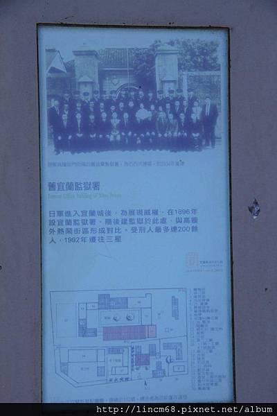 1000730-宜蘭舊監獄- (6)