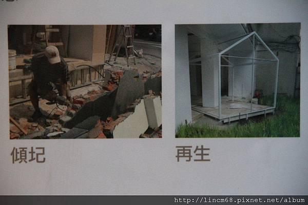 1010218-延吉小屋-CMP Block+街角創意計劃- 008