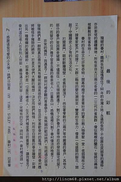 1010413-高雄左營-自助新村- (46)