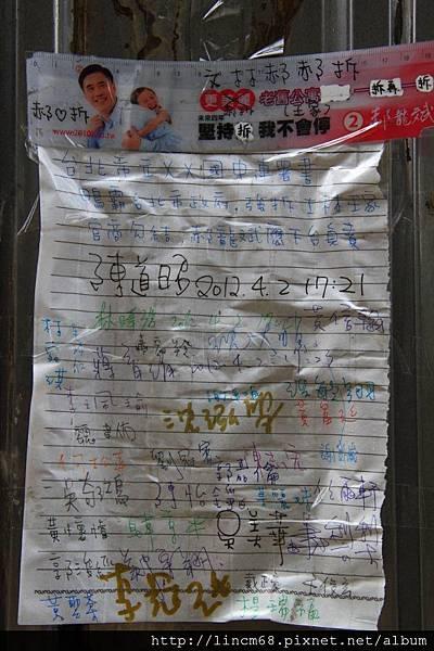 1010403-台北市士林-文林苑都更案-事件現場 016