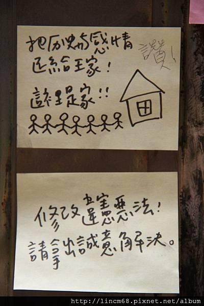 1010403-台北市士林-文林苑都更案-事件現場 057