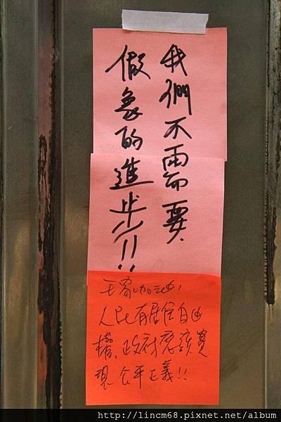 1010403-台北市士林-文林苑都更案-事件現場 058