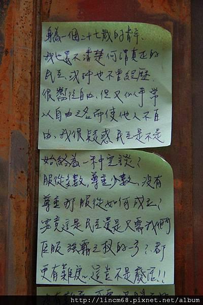 1010403-台北市士林-文林苑都更案-事件現場 059