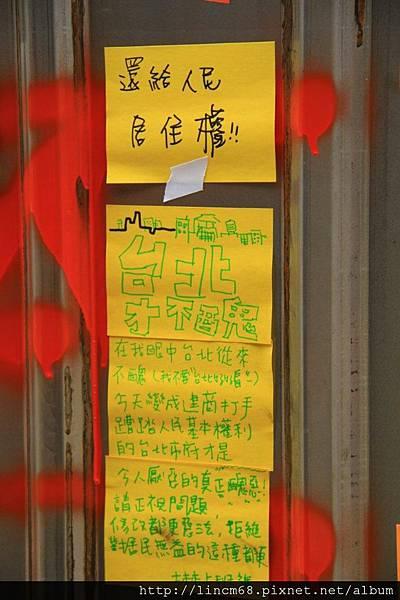 1010403-台北市士林-文林苑都更案-事件現場 062
