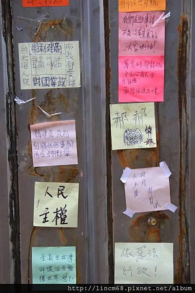 1010403-台北市士林-文林苑都更案-事件現場 129