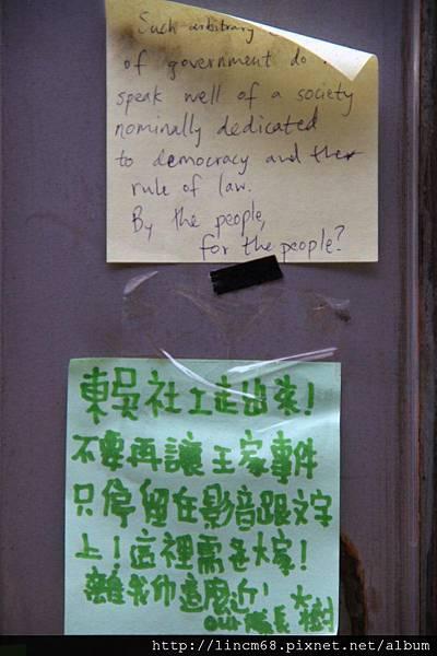 1010403-台北市士林-文林苑都更案-事件現場 130