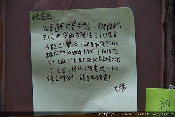 1010403-台北市士林-文林苑都更案-事件現場 131