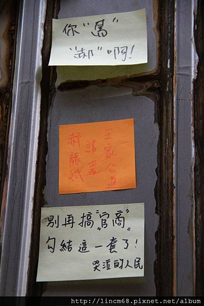 1010403-台北市士林-文林苑都更案-事件現場 136