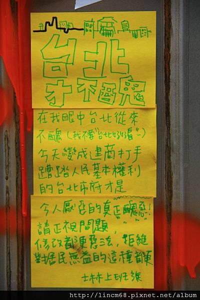 1010403-台北市士林-文林苑都更案-事件現場 144