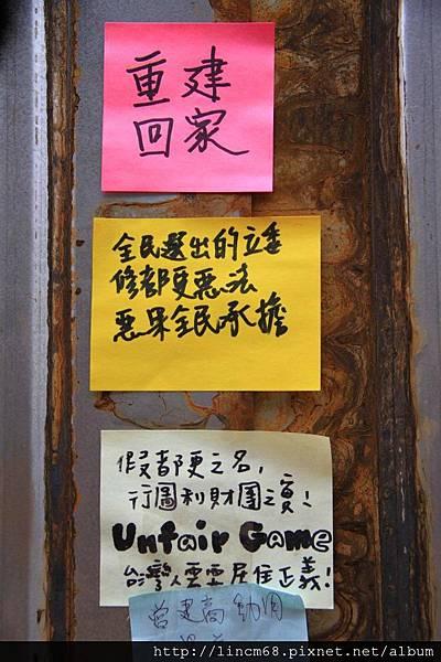 1010403-台北市士林-文林苑都更案-事件現場 147