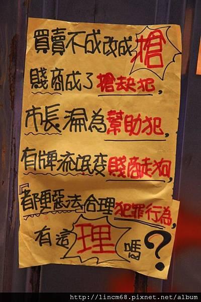 1010403-台北市士林-文林苑都更案-事件現場 152