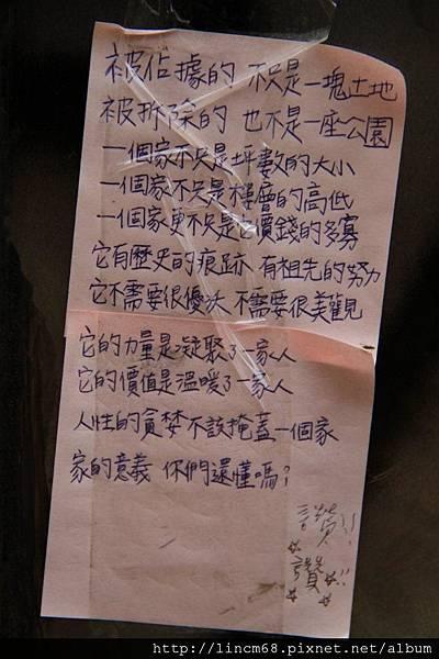 1010403-台北市士林-文林苑都更案-事件現場 156