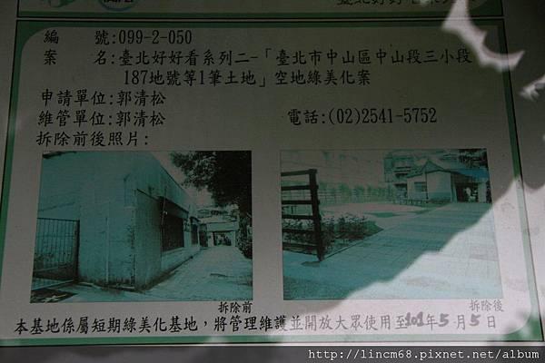 1001112-「臺北好好看」序列二-中山區中山里-綠美化案- (3)