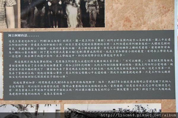 1010501-台北市士林-文林苑都更案-事件現場 022